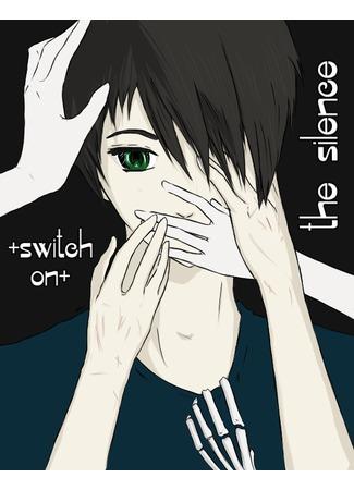манга +Включите тишину+ (+Switch the Silence on+) 26/11/11