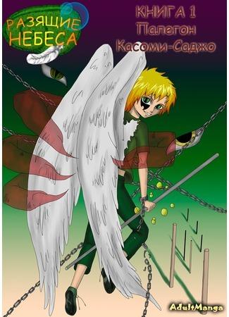 манга Разящие Небеса (Smashing the Heavens) 04/04/12