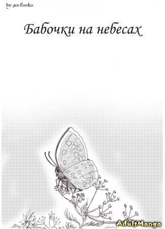 манга Бабочки на небесах (babochki) 27/04/12