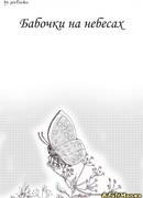 Бабочки на небесах (babochki)