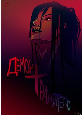 манга Демон - хранитель (Demon - hranitel) 21/05/12