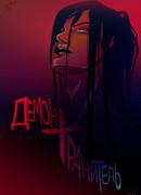Демон - хранитель (Demon - hranitel)