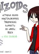 Шизоиды (ShizoiDs)