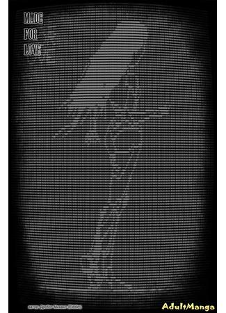 манга Сделано для жизни (Made for life) 05/07/12