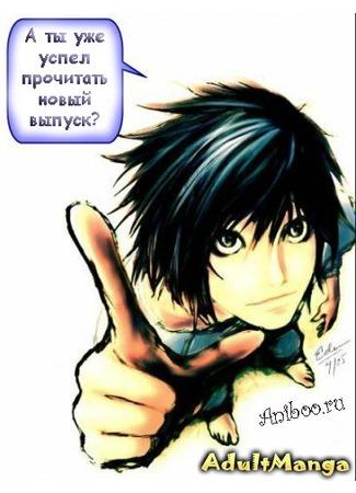 манга Журнал Анибу (Aniboo: Aniboo.ru) 18/07/12