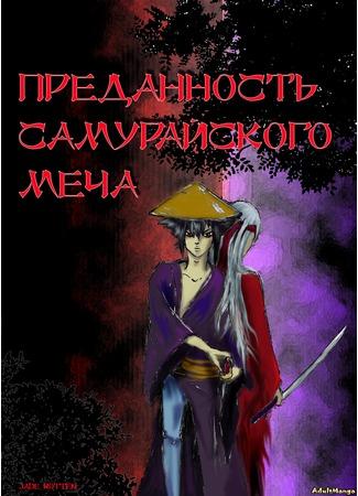 манга Преданность самурайского меча (Devotion of the samurai sword) 30/07/12