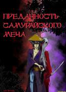 Преданность самурайского меча (Devotion of the samurai sword)