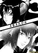 Авалон (Avalon)