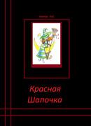 Красная Шапочка (Red Cap)