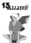 13 желаний (13 wishes)