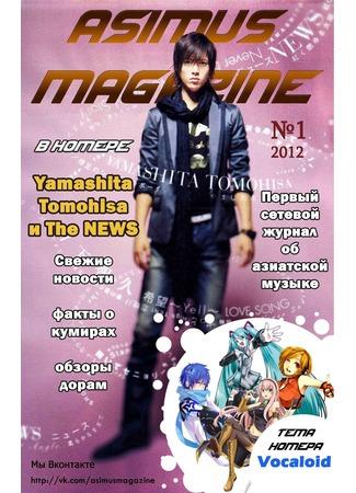 """манга Журнал об азиатской музыке """"Asimus"""" (AsiMus Magazine) 25/09/12"""