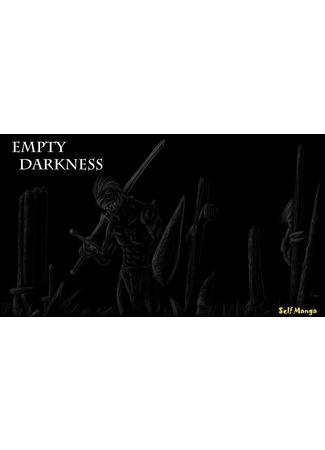 манга Пустая Тьма (Empty Darkness) 01/10/12