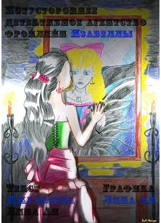 манга Потустороннее детективное агентство фройляйн Изабеллы (Carmilla) 04/10/12