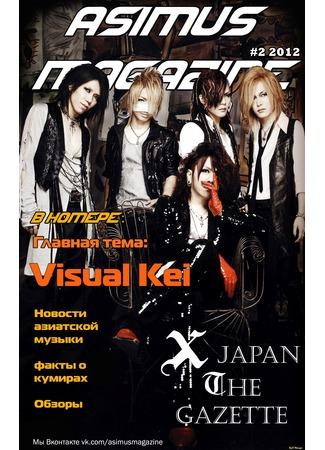 """манга Журнал об азиатской музыке """"Asimus"""" (AsiMus Magazine) 19/10/12"""