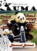 Журнал манги КУМА (KUMA)