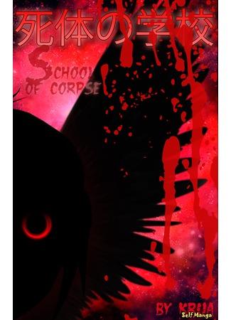 манга Школа мертвых (School of corpse) 15/11/12
