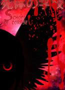 Школа мертвых (School of corpse)