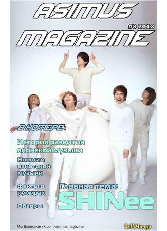 """манга Журнал об азиатской музыке """"Asimus"""" (AsiMus Magazine) 19/11/12"""