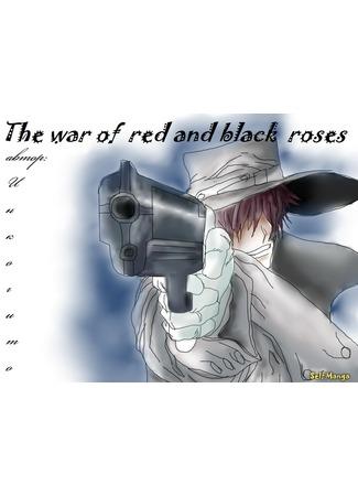 манга Война Красных и Чёрных роз (The war of Red and Black roses) 30/11/12