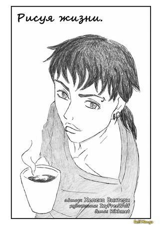 манга Рисуя жизни (Drawing lives) 25/02/13
