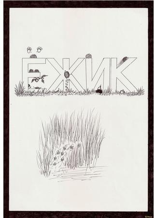 манга Ёжик (Сrew Сut: 角刈り) 26/02/13