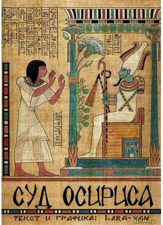 манга Суд Осириса (Judgment of Osiris) 22/04/13