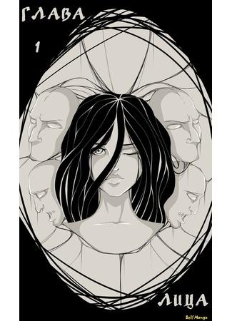 манга Вечность (Eternity) 05/05/13