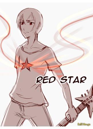 манга Красная Звезда (Red Star) 11/05/13