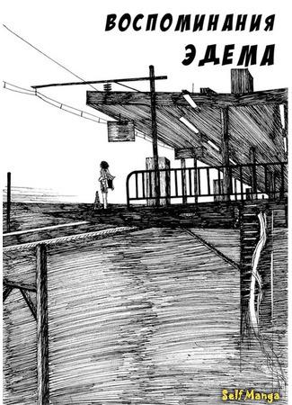 манга Воспоминания Эдема (Memories of Edena) 28/05/13