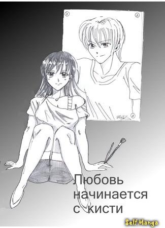 манга Любовь начинается с кисти (The love begins with a paintbrush) 09/07/13