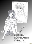 Любовь начинается с кисти (The love begins with a paintbrush)