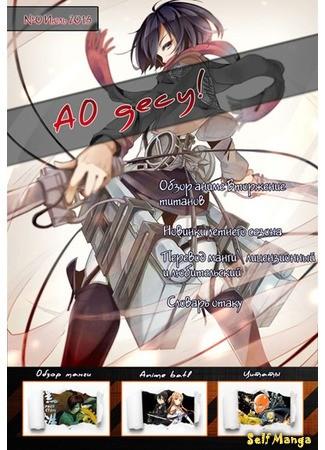 манга АО Десу! (AODesy!) 22/07/13