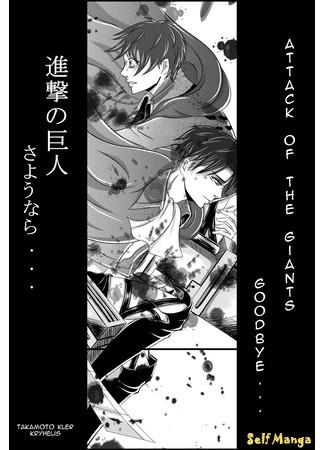 манга Вторжение Гигантов dj - Прощай (Attack of the Giants dj - Goodbye: Shingeki no Kyojin dj - Sayonara) 01/08/13