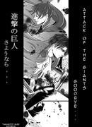 Вторжение Гигантов dj - Прощай (Attack of the Giants dj - Goodbye: Shingeki no Kyojin dj - Sayonara)