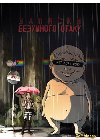 манга Записки Безумного Отаку (Crazy Otaku's Notes) 06/08/13