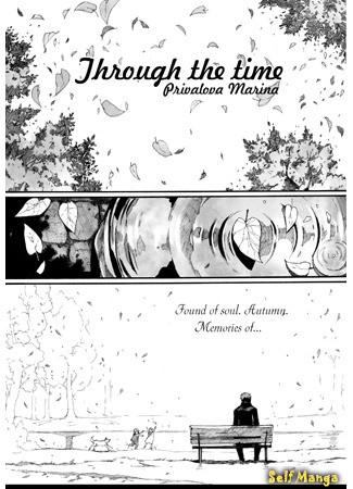 манга Воспоминания о... (Through the time.) 16/08/13