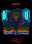 Бобр-убийца (beaver-killer)