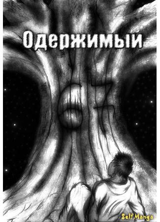 манга Одержимый (Demoniac) 23/11/13