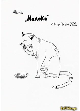 манга Молоко (The Milk) 06/12/13