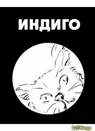 манга Индиго (Idiots) 30/03/14