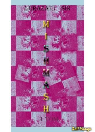 манга Путаница (Mishmash) 06/04/14