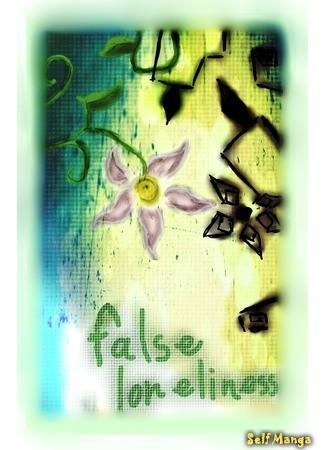 манга Ложное одиночество (False loneliness) 04/07/14