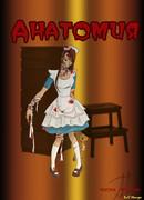 Анатомия (anatomy)