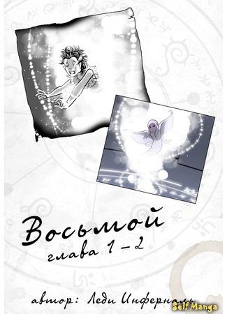 манга Восьмой (Eighth) 03/10/14