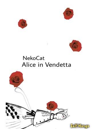 манга Алиса в стране Вендетта (Alice in Vendetta) 03/12/14