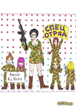манга Спец отряд (Special squad) 16/01/15