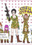 Спец отряд (Special squad)