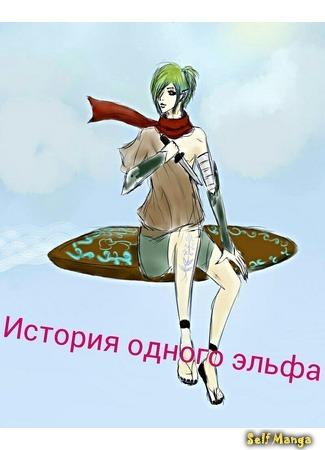 манга История одного эльфа (The Story of a Elf) 06/02/15
