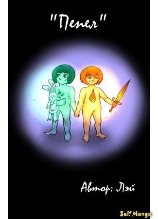манга Пепел (Ash of dreams) 28/03/15