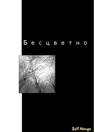манга Бесцветно (Colorless) 18.07.15